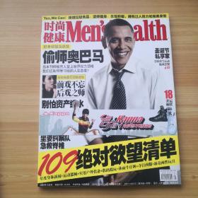 时尚健康MensHealth(2008年第12期)封面-奥巴马