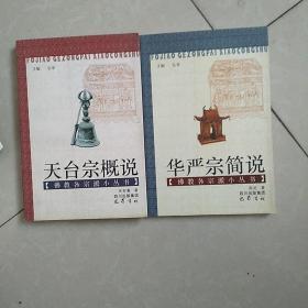 华严宗简说十天台宗概说(二册合售)