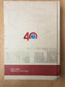 宁夏警官职业学院校志1980-2020