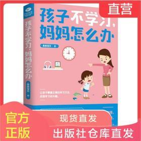 孩子不学习 妈妈怎么办 亲亲宝贝 著 好妈妈胜过好老师正版父母必读家庭教育育儿书籍 让孩子掌握正确的学习方法 找到学习的乐趣ZS