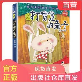 打喷嚏的兔子(注音版) 张秋生小巴掌经典童话 儿童启蒙早教成长绘本7-10岁 小学生一二三年级课外阅读故事书籍浙江少年儿童出版社