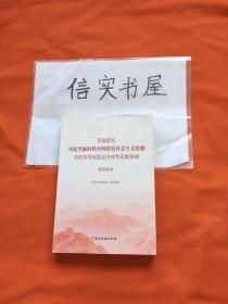 贯彻落实习近平新时代中国特色社会主义思想 在改革发展稳定中攻、
