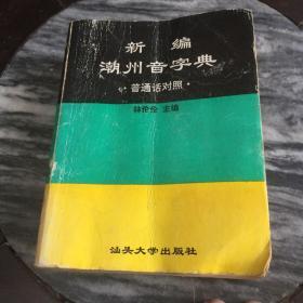 新编潮州音字典  林伦伦主编,一版2印