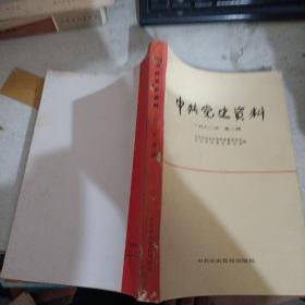 中国党史资料1982年第2季