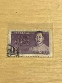 纪11《鲁迅逝世十五周年》再版盖销散邮票2-1