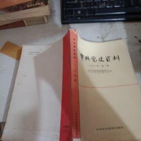 中国党史资料1982年第1季