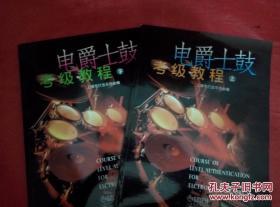 电爵士鼓考级教程 上下、 /上海市打击乐协会编 上海音乐出版社