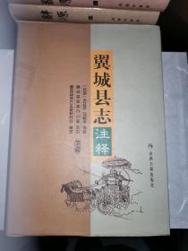 翼城县志注释(上下)(2004年1版1印)