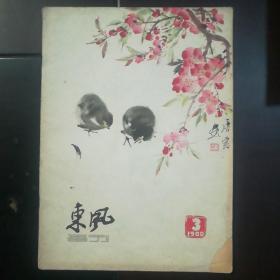 东风画刊1960年第3.4期