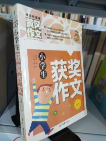 小学生获奖作文/黄冈作文