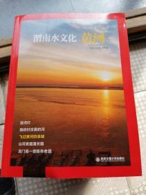 渭南水文化一一黄河