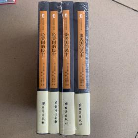 论美国的民主 英文翻译—软精装纪念版(套装共4册)(未开封)