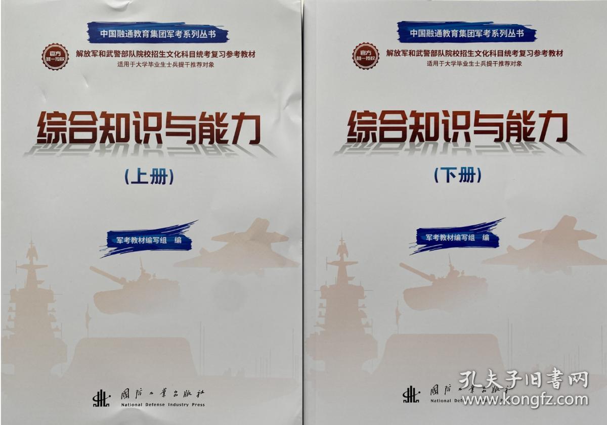 部队提干综合知识与能力套装2册 2021提干教材 大学生本科提干 优秀士兵选拔干部教材 国防工业出版