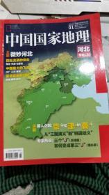 中国国家地理 2015年1