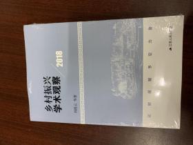 乡村振兴学术观察(2018)
