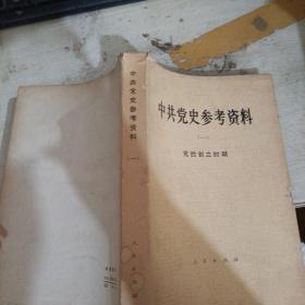 中共党史参考资料 一党的创立时期
