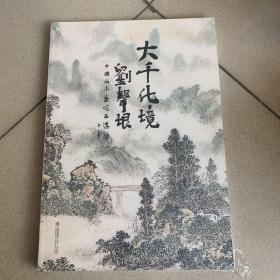 大千化境 : 刘声垠中国山水画作品选集(未开封)