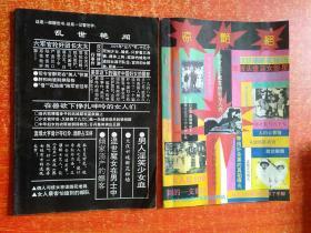 乱世惊艳、乱世艳闻 2册合售【80/90年代通俗小说杂志类】
