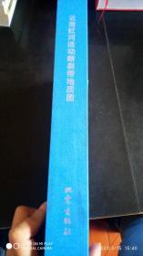 云南红河活动断裂带地质图【附光盘1张】说明书(1:50000)【7张图】带外盒