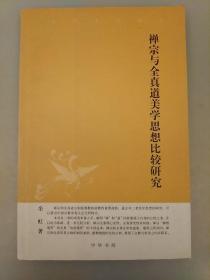 禅宗与全真道美思想比较研究   未翻阅正版    2021.3.16