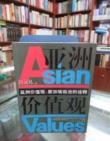 亚洲价值观:新加坡政治的诠释 一版一印