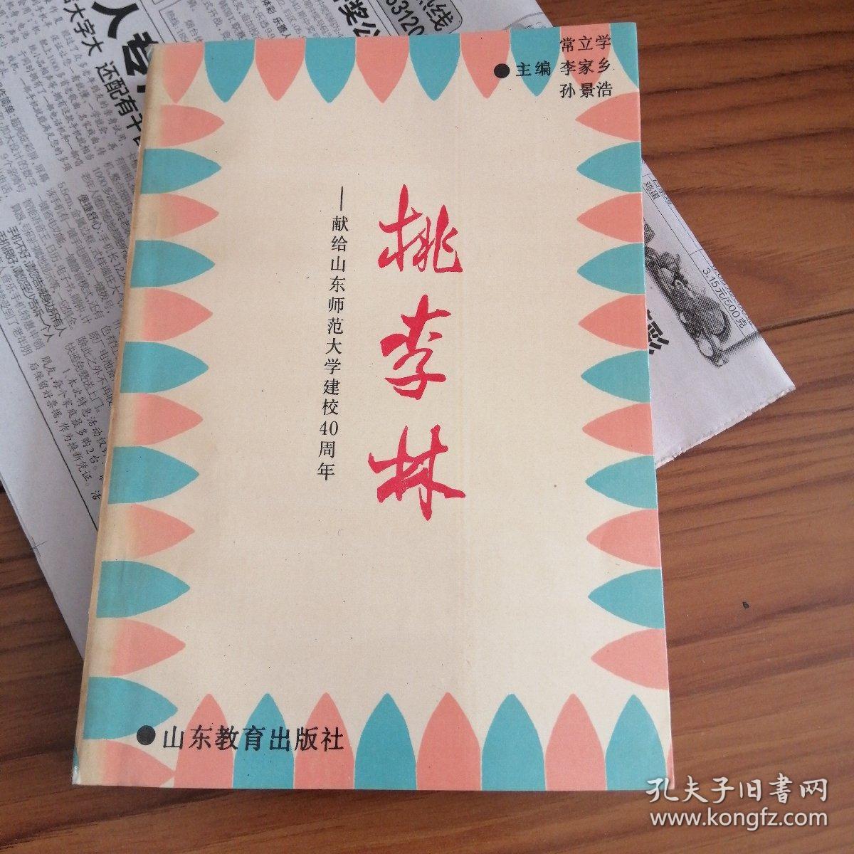 桃李林 山东师范大学建校40周年