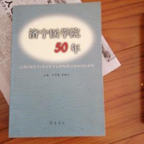 济宁医学院50年