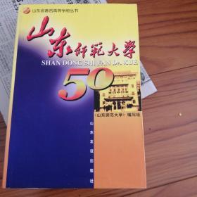 山东师范大学50