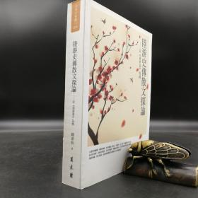 台湾万卷楼版  简彦姈《陸游史傳散文探論 : 以<南唐書>為例》