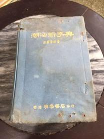 潮汕新字典    附国音注音,1973年,精装