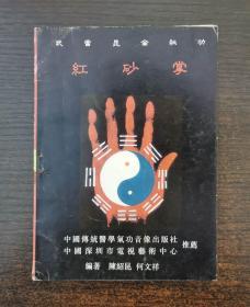 原版 武当昆仑秘功——红砂掌