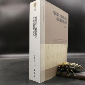 台湾万卷楼版  李珮瑜《西周出土銅器銘文之組成類型研究》(锁线胶订)