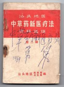 1972年【汕头地区中草药新医疗法资料选编】第二辑----内每个验方都有注明来源
