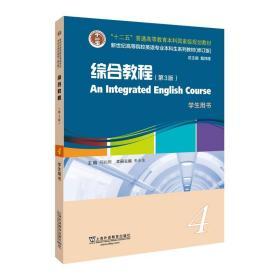 英语专业本科生教材.修订版:综合教程(第3版)4学生用书(一书一码)