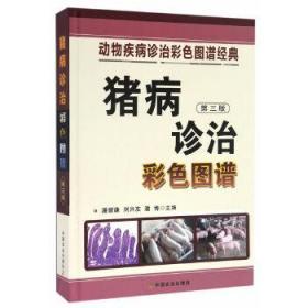 猪病诊治彩色图谱(第三版)/动物疾病诊治彩色图谱经典