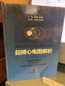 起搏心电图解析(第2版)--{b1656140000173281}