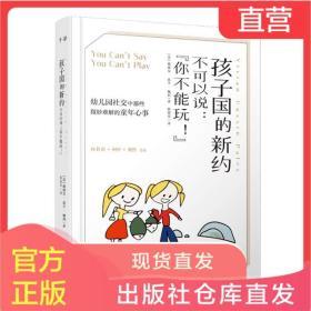 孩子国的新约 不可以说 你不能玩 3-6岁孩子家长幼儿园老师需读的儿童教育书籍 关心孩子的内心世界 3-6-9岁儿童哲学图书幼儿书籍
