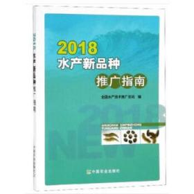 2018水产新品种推广指南