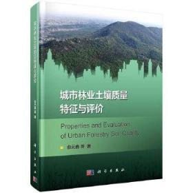 城市林业土壤质量特征与评价