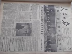 人民日报   1957年4月18日  摘要 苏联是新世界的开路先锋 全世界劳动人民从苏联人民身上看见自己解放和建设全人类幸福生活的光明道路  社论 进一步发扬万隆精神  笔谈 百花齐放百家争鸣 1--8版