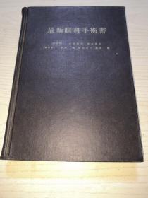 最新眼科手术书(日文版)