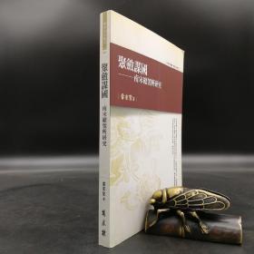 台湾万卷楼版 雷家圣《聚斂謀國:南宋總領所研究》