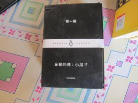 企鹅经典:小黑书