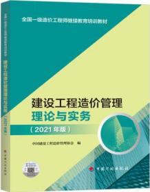 全国一级造价工程师继续教育培训教材 建设工程造价管理理论与实务(2021年版) 9787518212644 中国建设工程造价管理协会 中国计划出版社