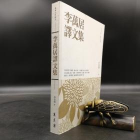 台湾万卷楼版 李万居 著;许俊雅 编《李萬居譯文集》