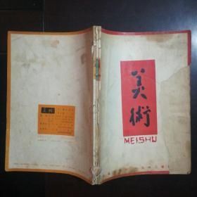 美术 1962年第1.2.3期合订 第一期封面残