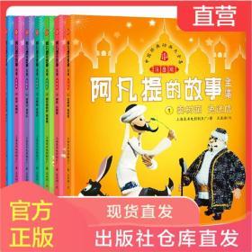 阿凡提的故事全集注音版全7册 中国经典动画大全集儿童书籍故事书 6-12周岁儿童读物3-7-10漫画书连环画小人书 小学生课外阅读书籍