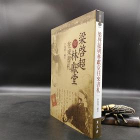特惠·台湾万卷楼版  许俊雅《梁启超与林献堂往来书劄》