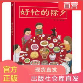 好忙的除夕 儿童绘本欢乐中国年一年级绘本阅读幼儿亲子书籍0-2-3-6周岁过年啦春节绘本儿童漫画书过新年绘本中国传统节日信谊精装