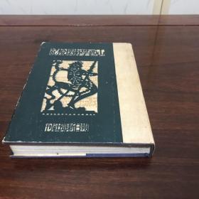 G-0638【日文史料】山西学术探险记 山西学术探険记/1943年4月